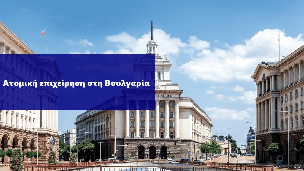 εταιρεια στην βουλγαρια
