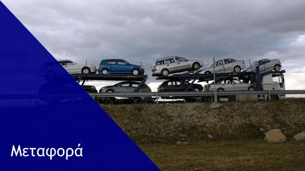 μια πλατφόρμα μεταφοράς αυτοκινήτων